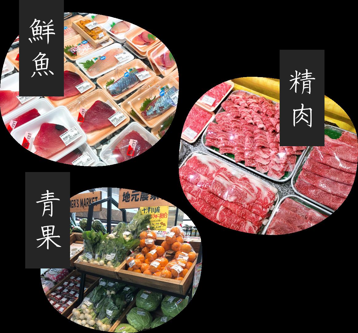 ハイマート自慢の新鮮な鮮魚・精肉・青果が自慢
