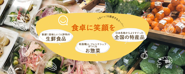 和歌山県新宮市の特産品・スーパーマーケット【ハイマート】