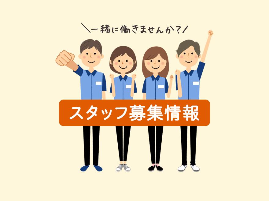 【求人募集】パート・スタッフ募集
