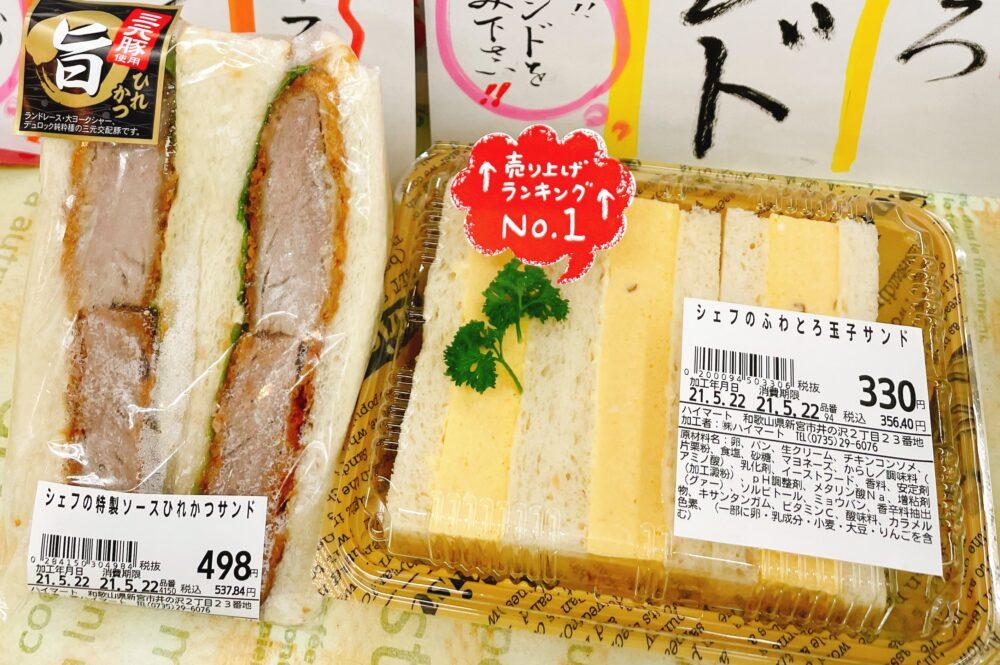 新発売!! シェフ特製オリジナルサンドイッチ