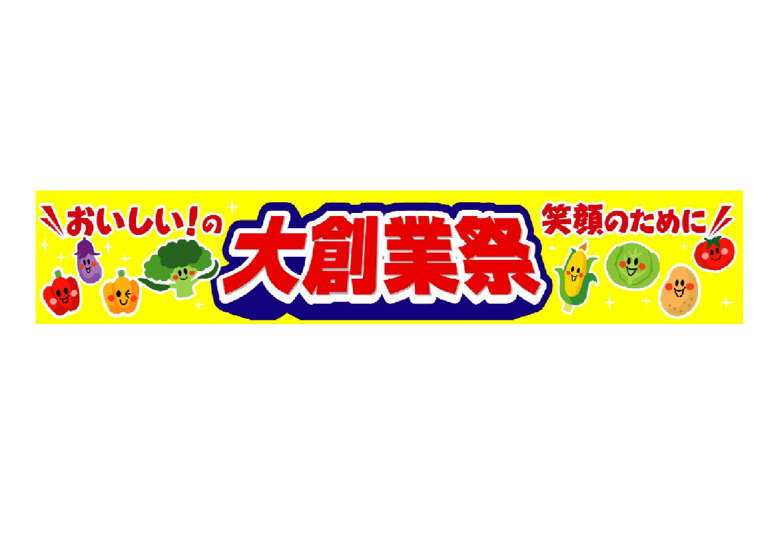 🌼6月のお買い得情報~大創業祭②~